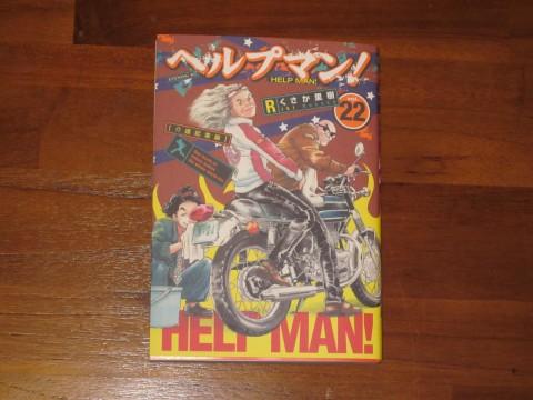 2月22日にヘルプマン22巻が発売