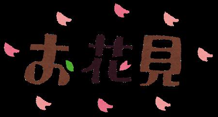 hanami_title