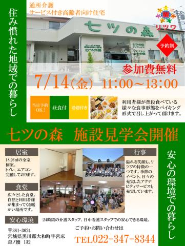 nanatsunomori-kengakukai-201707-1