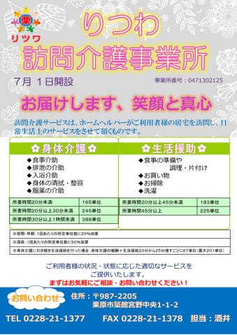 ritsuwa-homonkaigo-kaisetsu