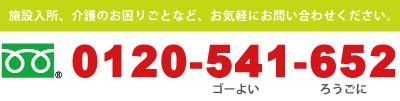 フリーダイアル 0120-541-652(ゴーよいろうごに)