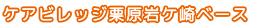 ケアビレッジ栗原岩ケ崎ベース